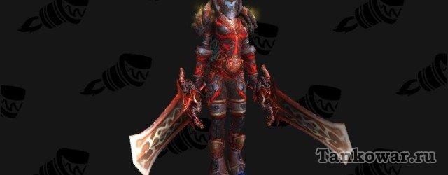 Набор трансмогрификации «Красный дракон» с мечами Ашканди.