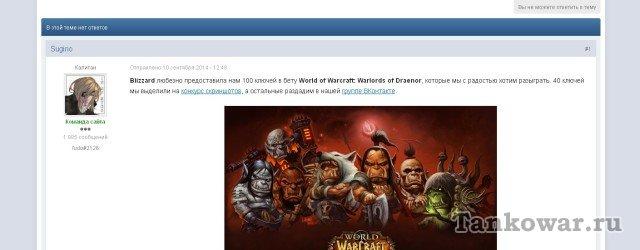 Страница с раздачей ключей Warlords of Draenor на Warcry.