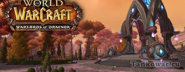 Чтобы посмотреть на этот пейзаж до официального выхода Warlords of Draenor, необходимо где-то раздобыть ключик к бете.