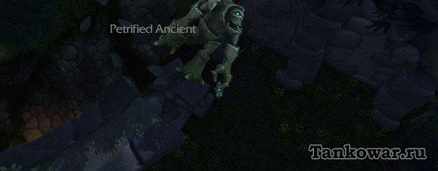 Вот с таких Окаменевших древних и падают предметы, которые приведут нас в финале к нашему новому соратнику WoW.